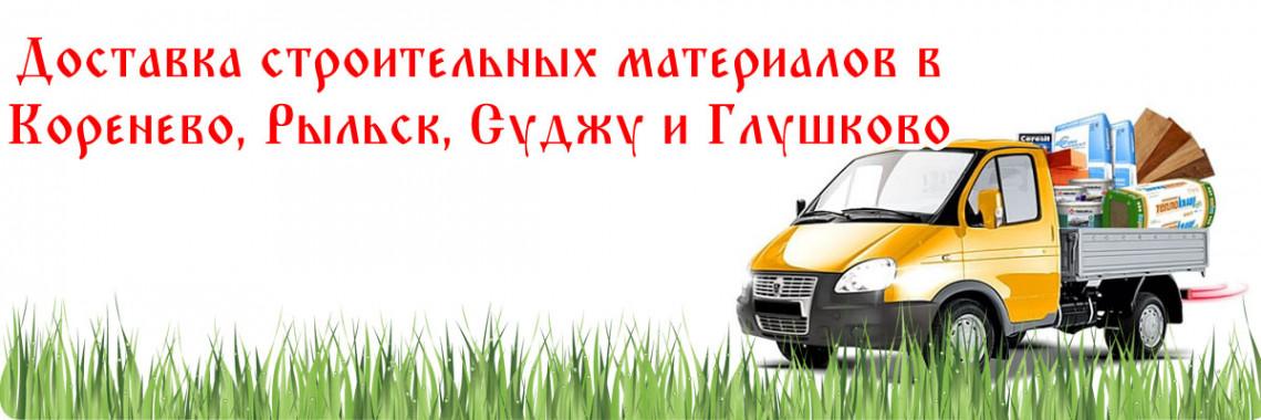 Доставка по районам Курской области