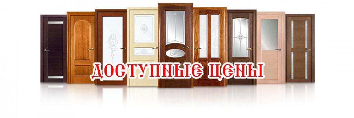 Широкий выбор входных и межкомнатных дверей